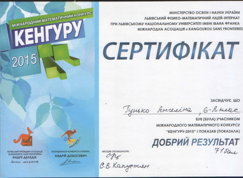Міжнародний математичний конкурс